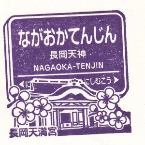 長岡天神駅 スタンプ 阪急電車