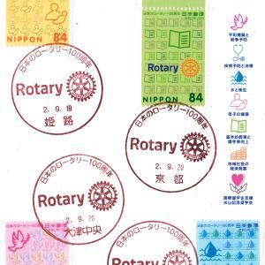 日本のロータリー100周年 特印(手押し)
