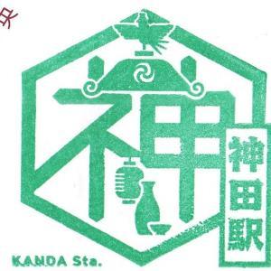 神田駅 スタンプ