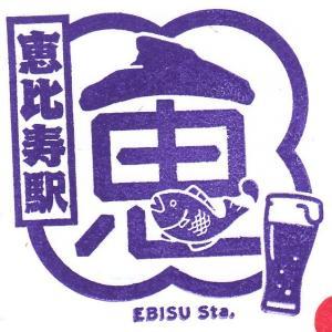 恵比寿駅 スタンプ