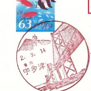 宇多津郵便局 風景印 香川県綾歌郡