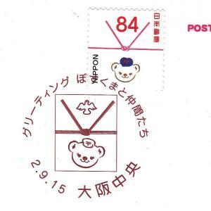 ぽすくまと仲間たち 大阪中央局