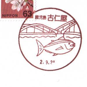 古仁屋郵便局 風景印 奄美大島