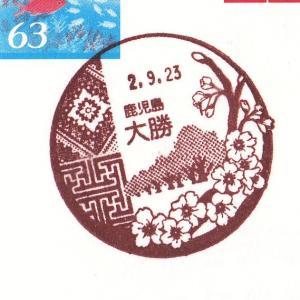 大勝郵便局 風景印 奄美大島