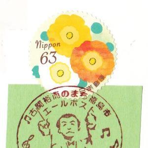 エールポスト小型印 福島中央郵便局