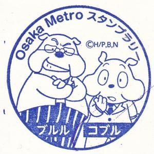 Osaka Metro「もっと! まじめに ふまじめ かいけつゾロリなぞなぞ修行スタンプラリー」