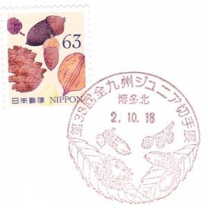 第38回全九州ジュニア切手展小型印 博多北郵便局
