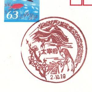 太宰府郵便局 風景印 福岡県太宰府