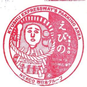 えびのパーキングエリア スタンプ 九州自動車道