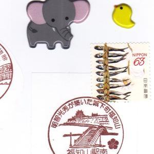 福知山光秀ミュージアム小型印 福知山駅南郵便局