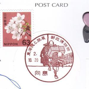 「東海道と旅」展小型印 向島郵便局