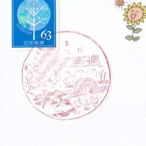 広島白島郵便局 風景印 広島城 縮景園