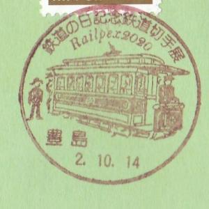 鉄道の日記念鉄道切手展Railpex2020小型印 豊島郵便局