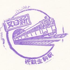 近鉄生駒駅 スタンプ