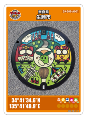 生駒市マンホールカード