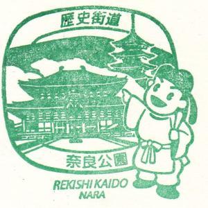 歴史街道 奈良公園 スタンプ クラブツーリズム