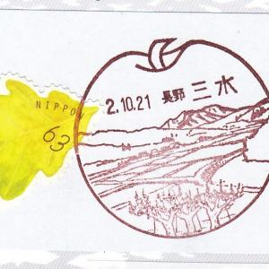 三水郵便局  風景印 変形印 リンゴ 長野県上水内郡