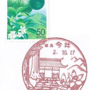 今井郵便局 風景印 すだち 徳島県名西郡