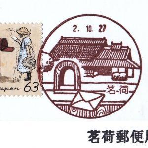 茗荷郵便局 風景印 奈良県奈良市