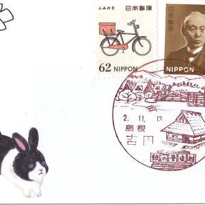 吉田郵便局 風景印 島根県雲南市