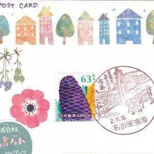 名古屋鳴海郵便局 風景印