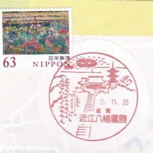 近江八幡鷹飼郵便局 風景印 滋賀県近江八幡市