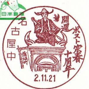 ポスト宗春10周年小型印 名古屋中郵便局