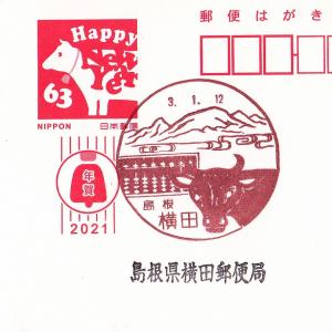 横田郵便局 風景印 年賀状 牛 島根県仁多郡