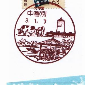 中春別郵便局 風景印 牛 北海道野付郡