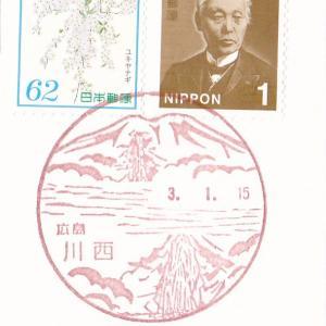 川西郵便局 風景印 広島県三次市