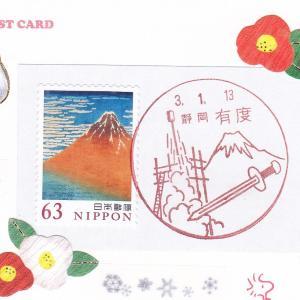 有度郵便局 風景印 富士山 静岡県静岡市