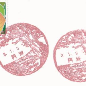 丹波郵便局 風景印 兵庫県丹波市