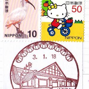 恵庭恵み野中郵便局 風景印 北海道恵庭市
