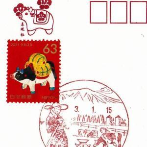 小岩井郵便局 風景印 牛