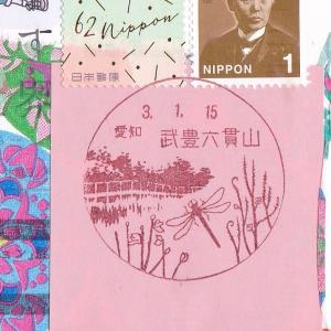 武豊六貫山郵便局 風景印  最終日 愛知県知多郡