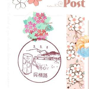 呉横路郵便局 風景印 広島県呉市