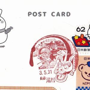 湯村郵便局 麒麟獅子舞に関するストーリーに対する日本遺産認定記念 小型印