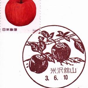米沢舘山郵便局 風景印 りんご 山形県米沢市