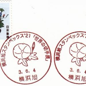 横浜旭スタンペックス'21 「世界の切手展」小型印 横浜旭郵便局