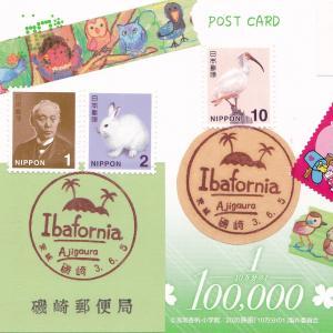 Ibaforniaマーケット小型印 磯崎郵便局