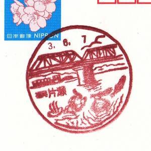 片瀬郵便局 風景印 福岡県久留米市