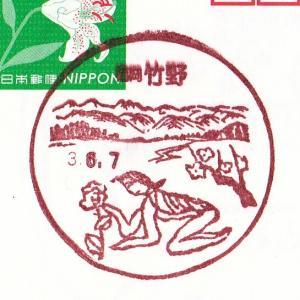 竹野郵便局  風景印 福岡県久留米市