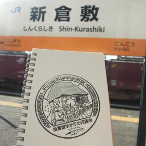 新倉敷駅 スタンプ JR西日本