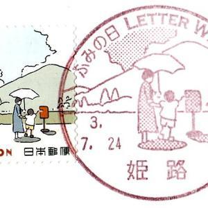 ふみの日にちなむ郵便切手 姫路