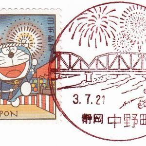 中野町郵便局 風景印 静岡県浜松市 花火
