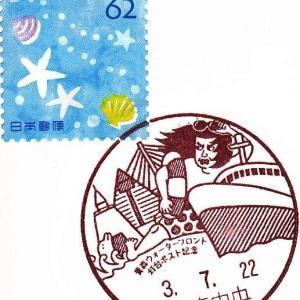 青森中央郵便局 青森ウォーターフロント灯台ポスト記念小型印