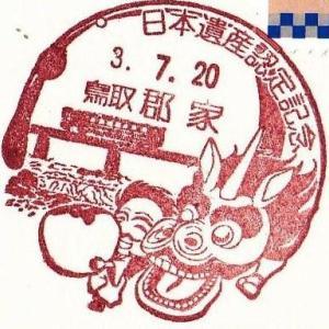 郡家郵便局 麒麟獅子舞に関するストーリーに対する日本遺産認定記念 小型印 お宝印
