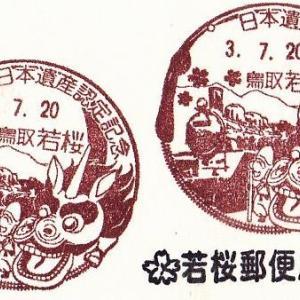 若桜郵便局 麒麟獅子舞に関するストーリーに対する日本遺産認定記念 小型印 お宝印