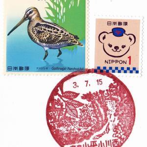 小平小川西郵便局 風景印 東京都小平市