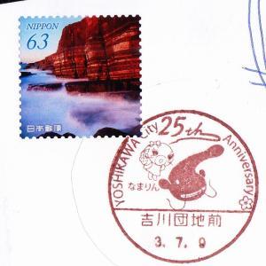 吉川団地前郵便局 YOSHIKAWA City 25th Anniversary小型印